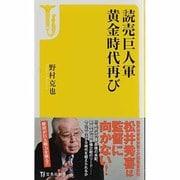 読売巨人軍黄金時代再び(宝島社新書) [新書]