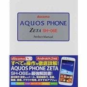 docomo AQUOS PHONE ZETA SH-06E Perfect Manual [単行本]