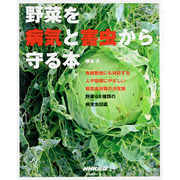 野菜を病気と害虫から守る本(生活実用シリーズ) [ムックその他]
