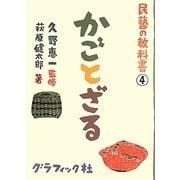 かごとざる(民藝の教科書〈4〉) [単行本]