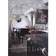 シャンペトル・シャビーの家―「田舎スタイル」をプラスしてより味のある部屋づくり(ヨーロッパインテリアシリーズ〈10〉) [単行本]