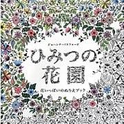 ひみつの花園―花いっぱいのぬりえブック [単行本]
