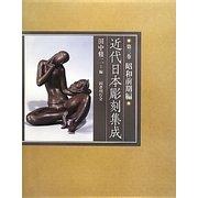 近代日本彫刻集成〈第3巻〉昭和前期編 [全集叢書]