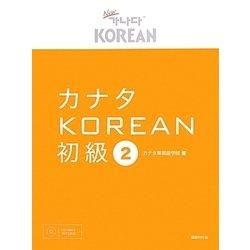 カナタKOREAN 初級〈2〉 [単行本]