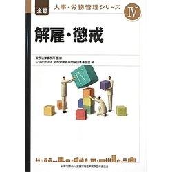 解雇・懲戒(全訂 人事・労務管理シリーズ〈4〉) [単行本]