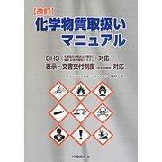 化学物質取扱いマニュアル―GHS(化学品の分類および表示に関する世界調和システム)対応 表示・文書交付制度(厚生労働省)対応 改訂版 [単行本]