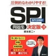 SPI問題集 決定版 '15年度版 [単行本]