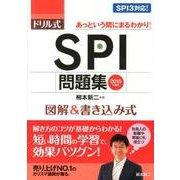 ドリル式SPI問題集 2015年度版 [単行本]