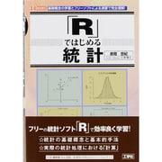 「R」ではじめる統計(I・O BOOKS) [単行本]