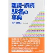 難読・誤読駅名の事典 [事典辞典]