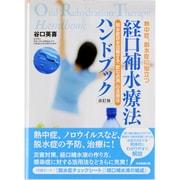 経口補水療法ハンドブック―熱中症、脱水症に役立つ 脱水症状を改善する「飲む点滴」の活用法 改訂版 [単行本]
