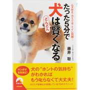 たった5分で犬はどんどん賢くなる―ムダ吠え・カミぐせ・トイレ問題…(青春文庫) [文庫]
