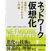 ネットワーク仮想化―基礎からすっきりわかる入門書 [単行本]