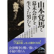 山本覚馬と幕末会津を生きた男たち(新人物文庫) [文庫]