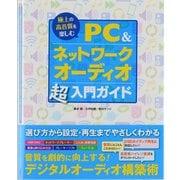 PC&ネットワークオーディオ超入門ガイド―極上の高音質を楽しむ [単行本]