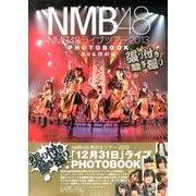 NMB48ライブツアー2013PHOTOBOOK 西日本横断-張り付き騒ぎ撮り [ムックその他]