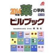 薬の事典 ピルブック〈2014年版〉 第24版 [単行本]