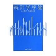 統計学序論 [単行本]
