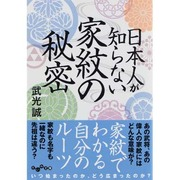 日本人が知らない家紋の秘密(だいわ文庫) [文庫]