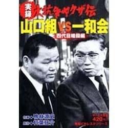 ヨドバシ.com - 大抗争ヤクザ伝 ...