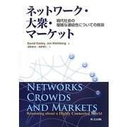 ネットワーク・大衆・マーケット―現代社会の複雑な連結性についての推論 [単行本]