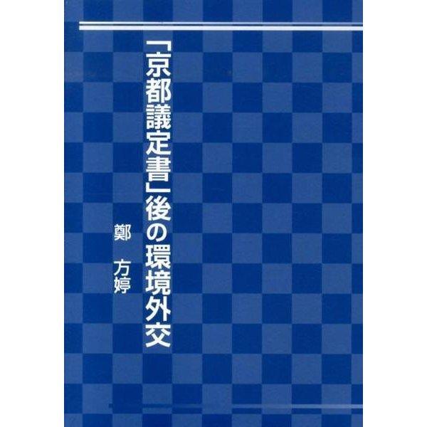 「京都議定書」後の環境外交 [単行本]