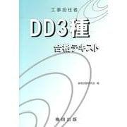 工事担任者DD3種合格テキスト [単行本]