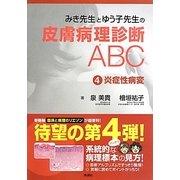 みき先生とゆう子先生の皮膚病理診断ABC〈4〉炎症性病変 [単行本]