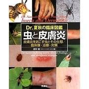 Dr.夏秋の臨床図鑑 虫と皮膚炎―皮膚炎をおこす虫とその生態/臨床像・治療・対策 [単行本]