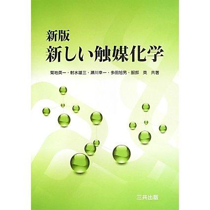 新しい触媒化学 新版 [単行本]