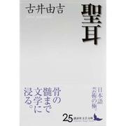聖耳(講談社文芸文庫) [文庫]