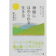 日本人だけが知っている神様にほめられる生き方 [単行本]