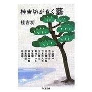 桂吉坊がきく 藝(ちくま文庫) [文庫]