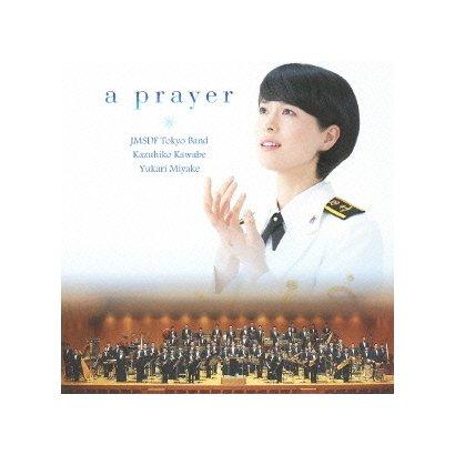 海上自衛隊東京音楽隊 三宅由佳莉/祈り~未来への歌声