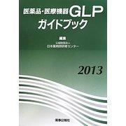 医薬品・医療機器GLPガイドブック〈2013〉 [単行本]