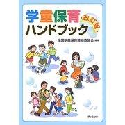 学童保育ハンドブック 改訂版 [単行本]