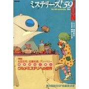 ミステリーズ! vol.59(JUN2013) [単行本]