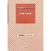 伏見康治コレクション〈1〉紋様の科学 [全集叢書]