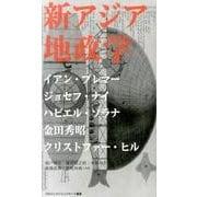 新アジア地政学(プロジェクトシンジケート叢書 3) [単行本]