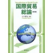 国際貿易総論 改訂版 [単行本]