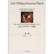 カールフィリップエマヌエルバッハ 正しいクラヴィーア奏法 第-一部