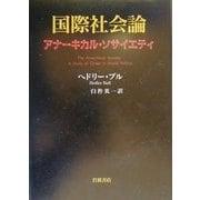国際社会論―アナーキカル・ソサイエティ [単行本]