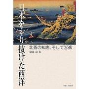 日本をすり抜けた西洋―北斎の知恵、そして写楽 [単行本]