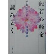 般若心経を読みとく―仏教入門の第一歩 [単行本]