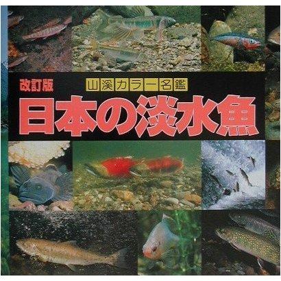 日本の淡水魚 第3版;改訂版 (山渓カラー名鑑) [図鑑]