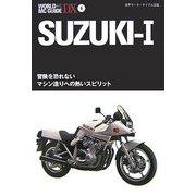 SUZUKI 1―冒険を恐れないマシン造りへの熱いスピリット(WORLD MC GUIDE DX―世界モーターサイクル図鑑〈6〉) [単行本]