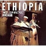 神よ、エチオピアよ [単行本]