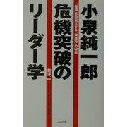 小泉純一郎 危機突破のリーダー学―「暴論」を現実化する「突進力」の秘密 [単行本]