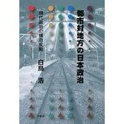 都市対地方の日本政治―現代政治の構造変動 [単行本]