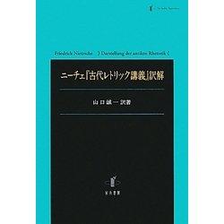 ニーチェ『古代レトリック講義』訳解 [単行本]